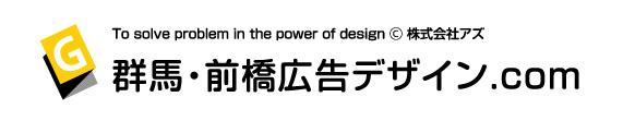 群馬・前橋広告デザイン.com | パンフレットデザイン制作